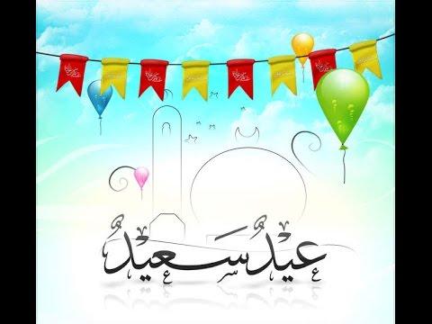 بالصور صورالعيد جديده , اجدد و اجمل صور للعيد 3972 11