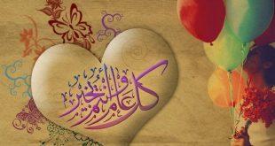 صورة صورالعيد جديده , اجدد و اجمل صور للعيد