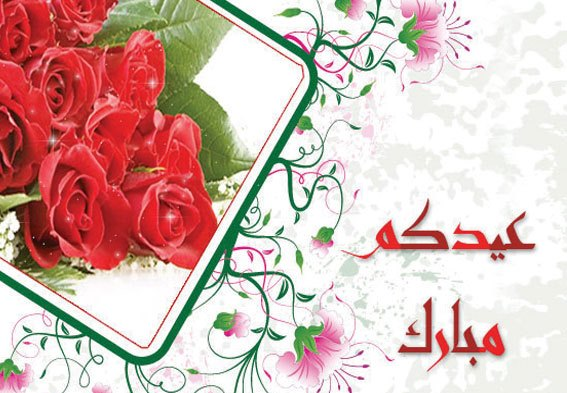 بالصور صورالعيد جديده , اجدد و اجمل صور للعيد 3972 2