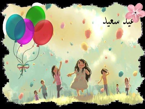 بالصور صورالعيد جديده , اجدد و اجمل صور للعيد 3972 6