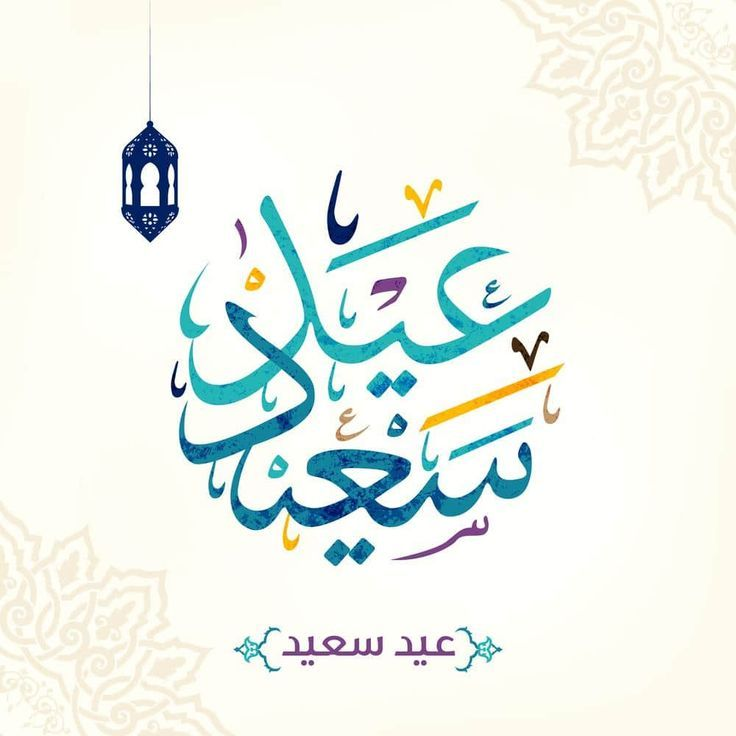 بالصور صورالعيد جديده , اجدد و اجمل صور للعيد 3972 8