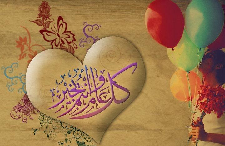 بالصور صورالعيد جديده , اجدد و اجمل صور للعيد 3972