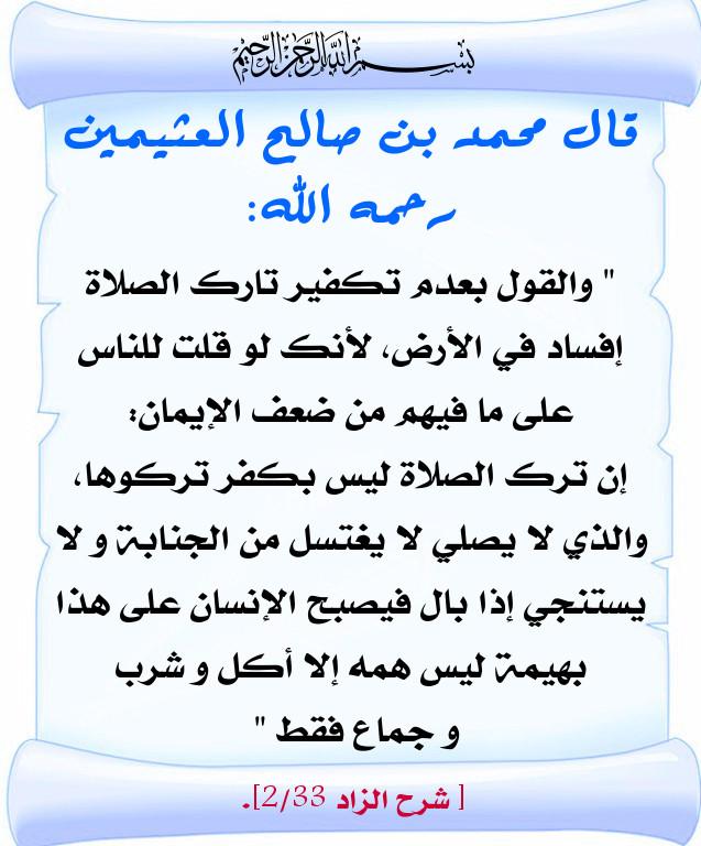صوره حكم تارك الصلاة , فتاوى في حكم من يترك الصلاة
