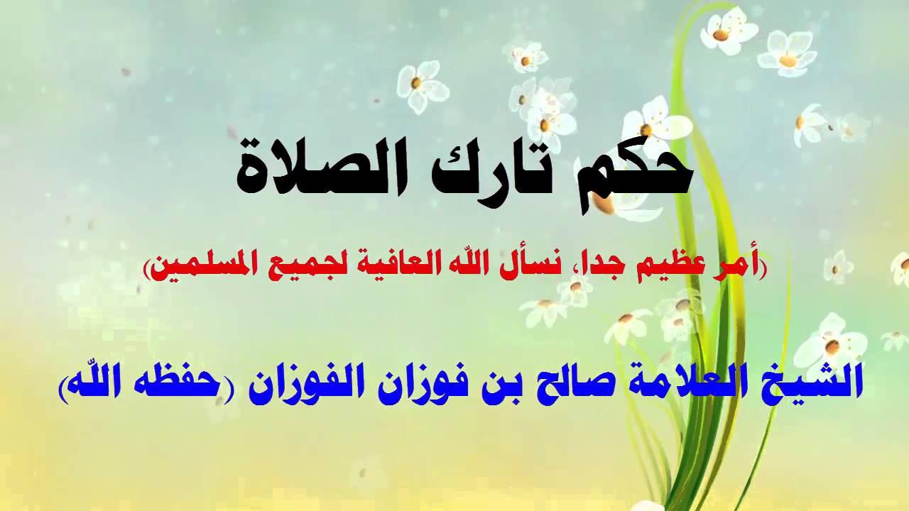 حكم تارك الصلاة فتاوى في حكم من يترك الصلاة هل تعلم