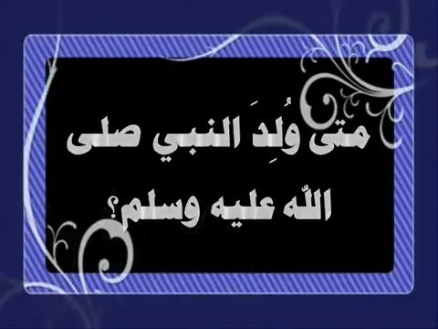 صور متى ولد الرسول , معلومات عن وقت ولادة سيدنا محمد صلى الله عليه و سلم