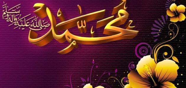بالصور متى ولد الرسول , معلومات عن وقت ولادة سيدنا محمد صلى الله عليه و سلم 3979 2