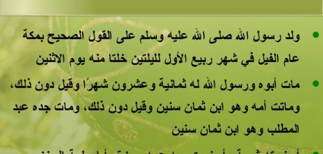 بالصور متى ولد الرسول , معلومات عن وقت ولادة سيدنا محمد صلى الله عليه و سلم 3979 3