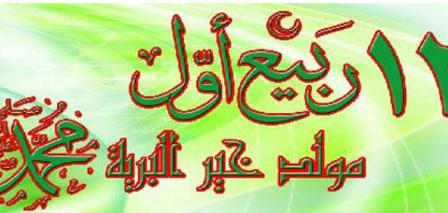 صوره متى ولد الرسول , معلومات عن وقت ولادة سيدنا محمد صلى الله عليه و سلم