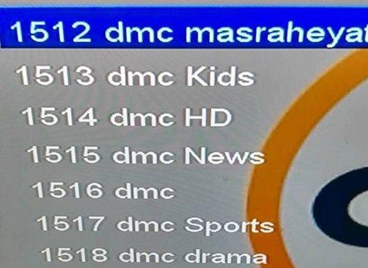 بالصور تردد قناة dmc , تعرف على تردد قناة dmc 3987 1