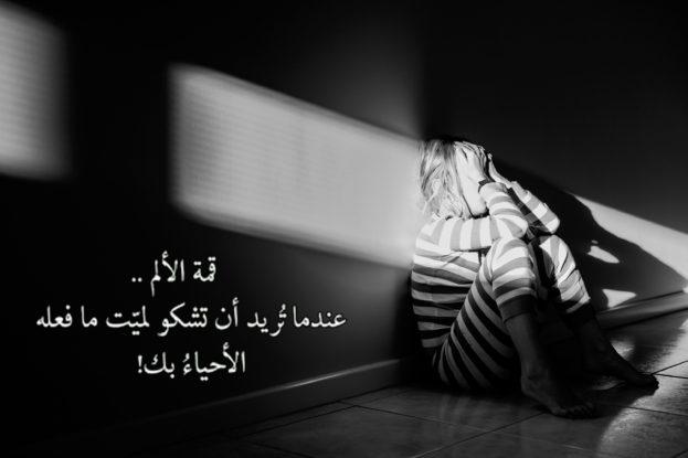 بالصور حكم عن الحزن والالم , اجمل ما يمكن ان تسمع من حكم عن الالم و الحزن 4004 12