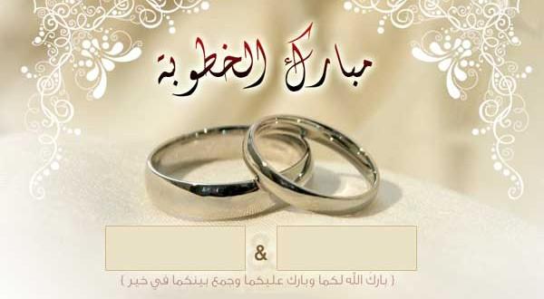 صوره صور مبروك الخطوبه , خلفيات لصور مبروك للخطوبة