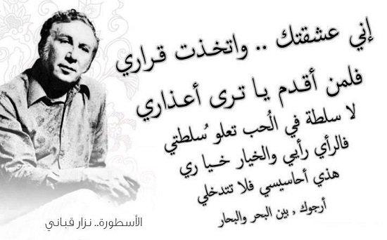 صورة شعر غزل نزار قباني , اجمل قصائد شعرية في الغزل للشاعر نزار قباني