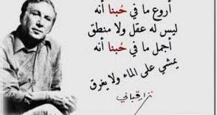 صوره شعر غزل نزار قباني , اجمل قصائد شعرية في الغزل للشاعر نزار قباني