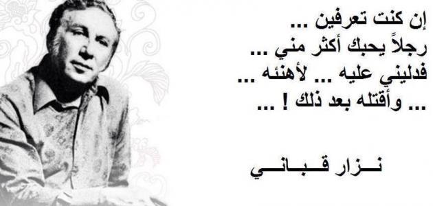 بالصور شعر غزل نزار قباني , اجمل قصائد شعرية في الغزل للشاعر نزار قباني 4008 2