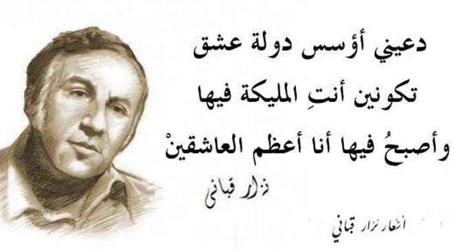 بالصور شعر غزل نزار قباني , اجمل قصائد شعرية في الغزل للشاعر نزار قباني 4008 3