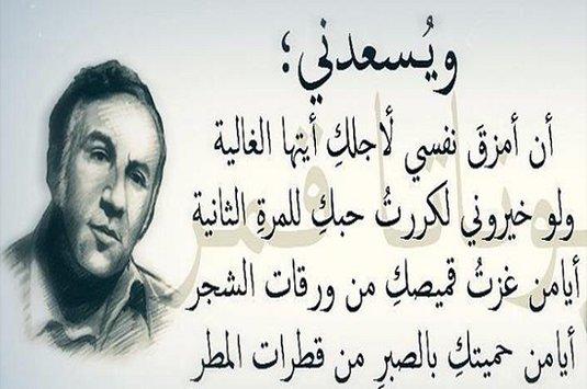 بالصور شعر غزل نزار قباني , اجمل قصائد شعرية في الغزل للشاعر نزار قباني 4008 7