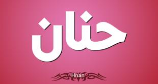 صوره معنى اسم حنان , اعرف المعاني الجميلة لاسم حنان