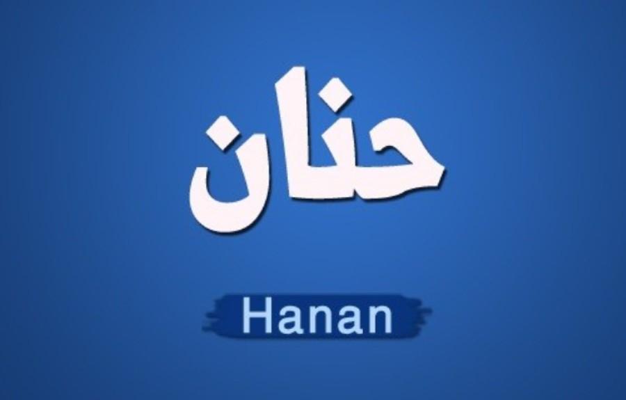 بالصور معنى اسم حنان , اعرف المعاني الجميلة لاسم حنان 4021 1
