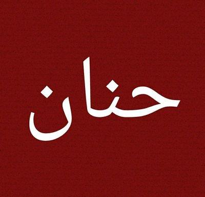 بالصور معنى اسم حنان , اعرف المعاني الجميلة لاسم حنان 4021 2