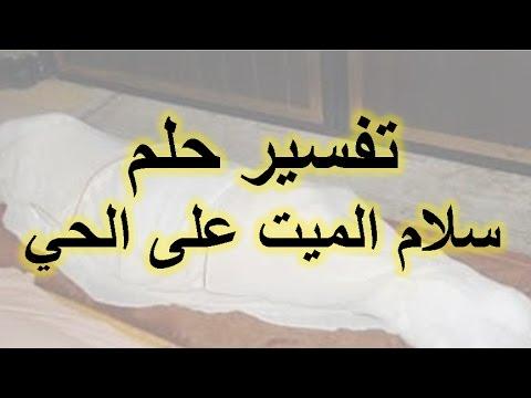 بالصور السلام على الميت في المنام , تفسير رؤية النائم انه يسلم على الميت 4047 2