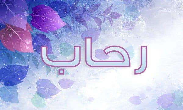 صوره معنى اسم رحاب , تعرف على معاني اسم رحاب