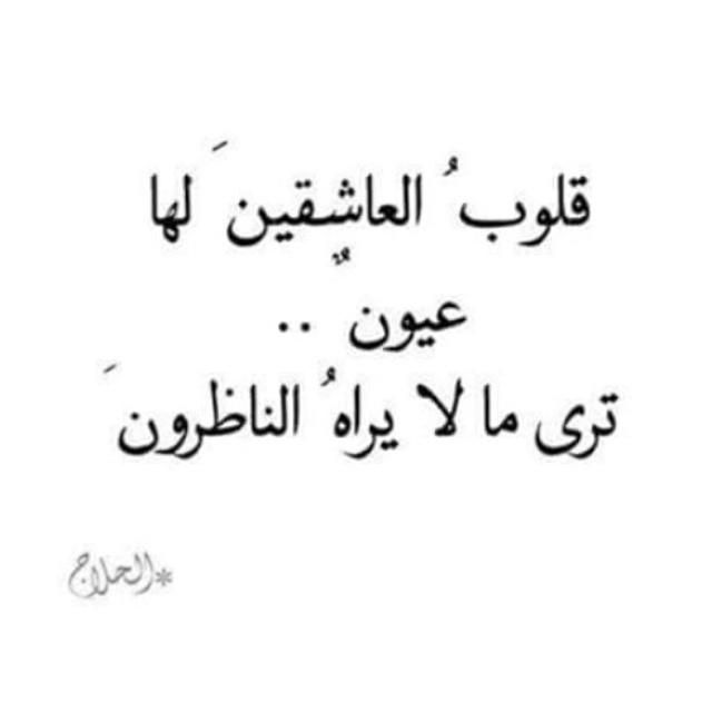صورة قصائد حب عربية , اجمل اشعار الحب العربية