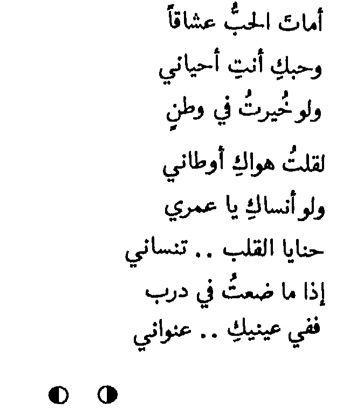 بالصور قصائد حب عربية , اجمل اشعار الحب العربية 4073 10