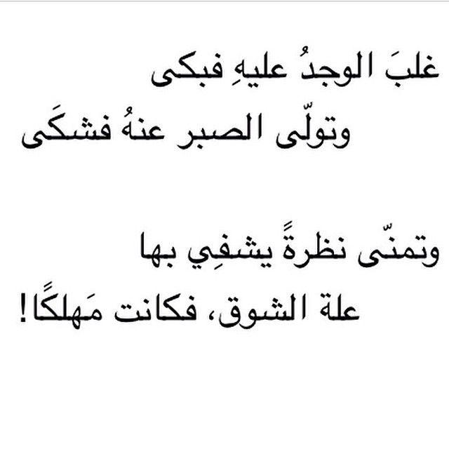 بالصور قصائد حب عربية , اجمل اشعار الحب العربية 4073 11