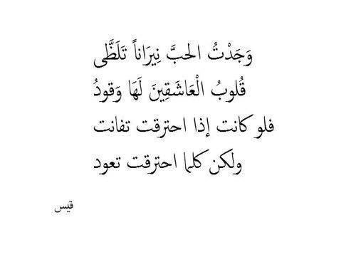 بالصور قصائد حب عربية , اجمل اشعار الحب العربية 4073 2