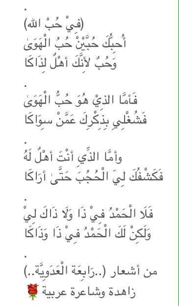 بالصور قصائد حب عربية , اجمل اشعار الحب العربية 4073 6