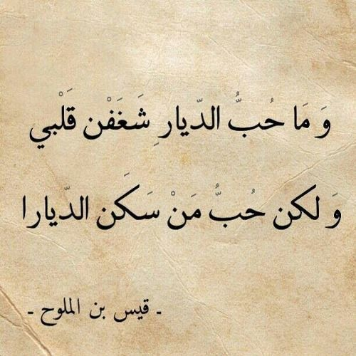 بالصور قصائد حب عربية , اجمل اشعار الحب العربية 4073 9