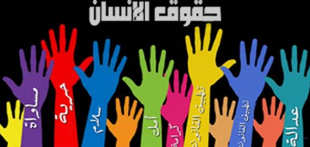 بالصور بحث حول حقوق الانسان , معلومات هامة عن حقوق الانسان 4081 1