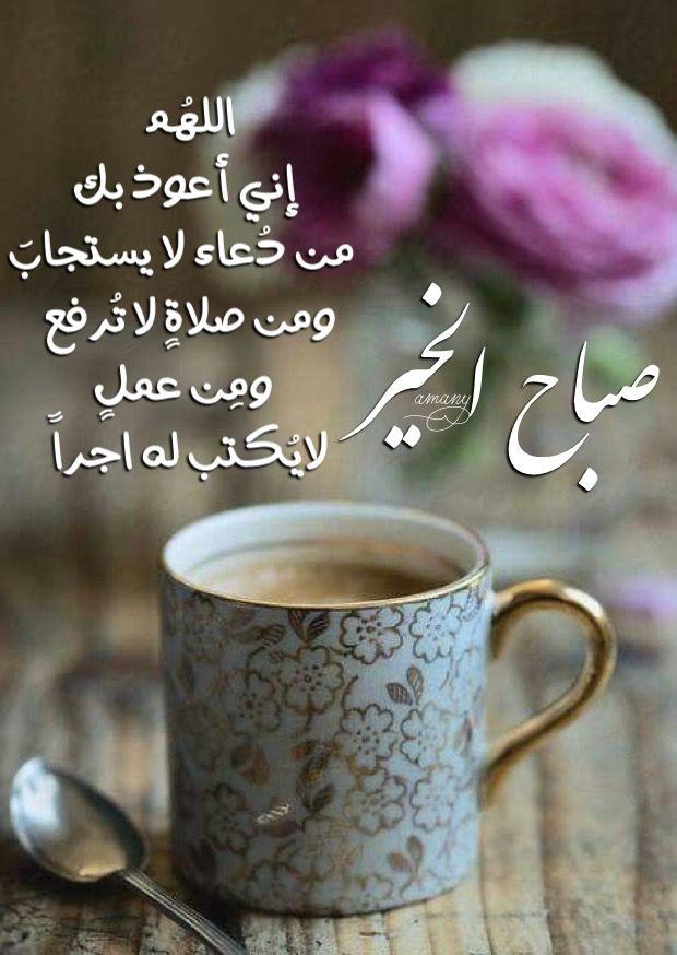 بالصور كلام عن صباح الخير , عبارات عن صباح الخير 4091 4