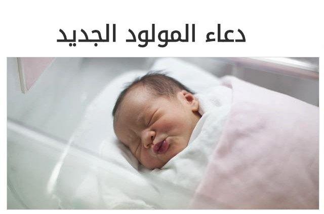 بالصور دعاء المولود الجديد , الادعية التي تقال للمولود الجديد 4097 1