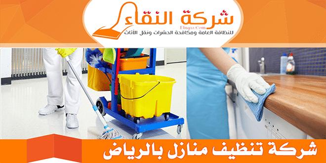 بالصور تنظيف منازل , معلومات هامة عن تنظيف المنازل 4098 1