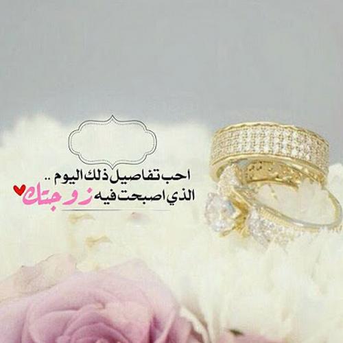 صور كلمات بمناسبة عيد الزواج , عبارات جميلة تقال في عيد الزواج