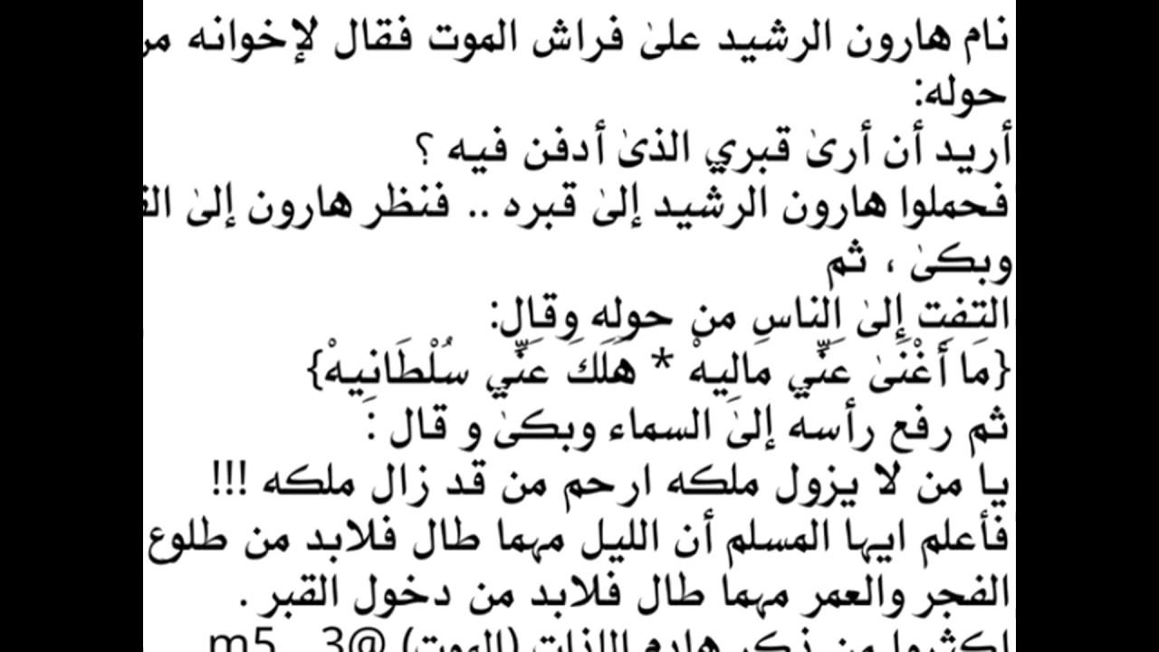 بالصور قصص وعبر اسلامية , تعرف على القصص و العبر الاسلامية المؤثرة 4123 1