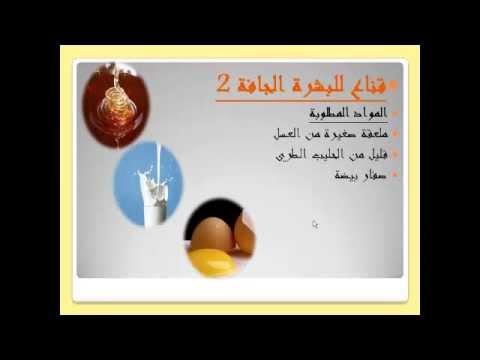 بالصور علاج البشرة الجافة , كيفية علاج البشرة الجافة 4139 1
