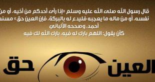صورة علامات الحسد , معلومات عن الحسد و علاماته