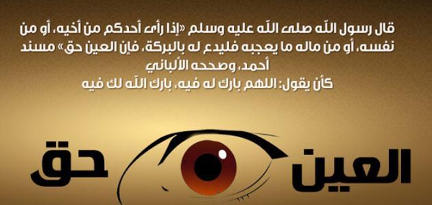 صوره علامات الحسد , معلومات عن الحسد و علاماته