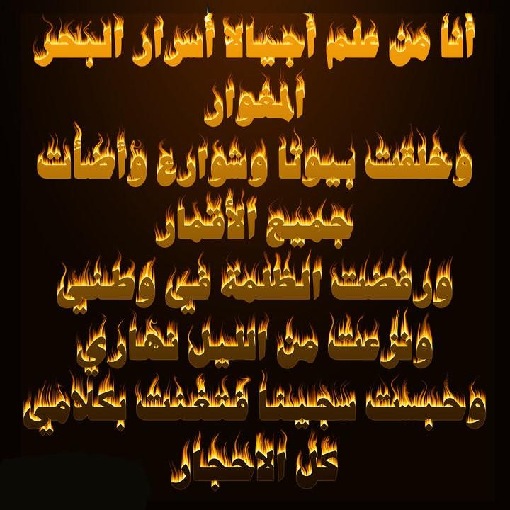 بالصور قصائد هشام الجخ , اجمل اشعار هشام الجخ 4162 6