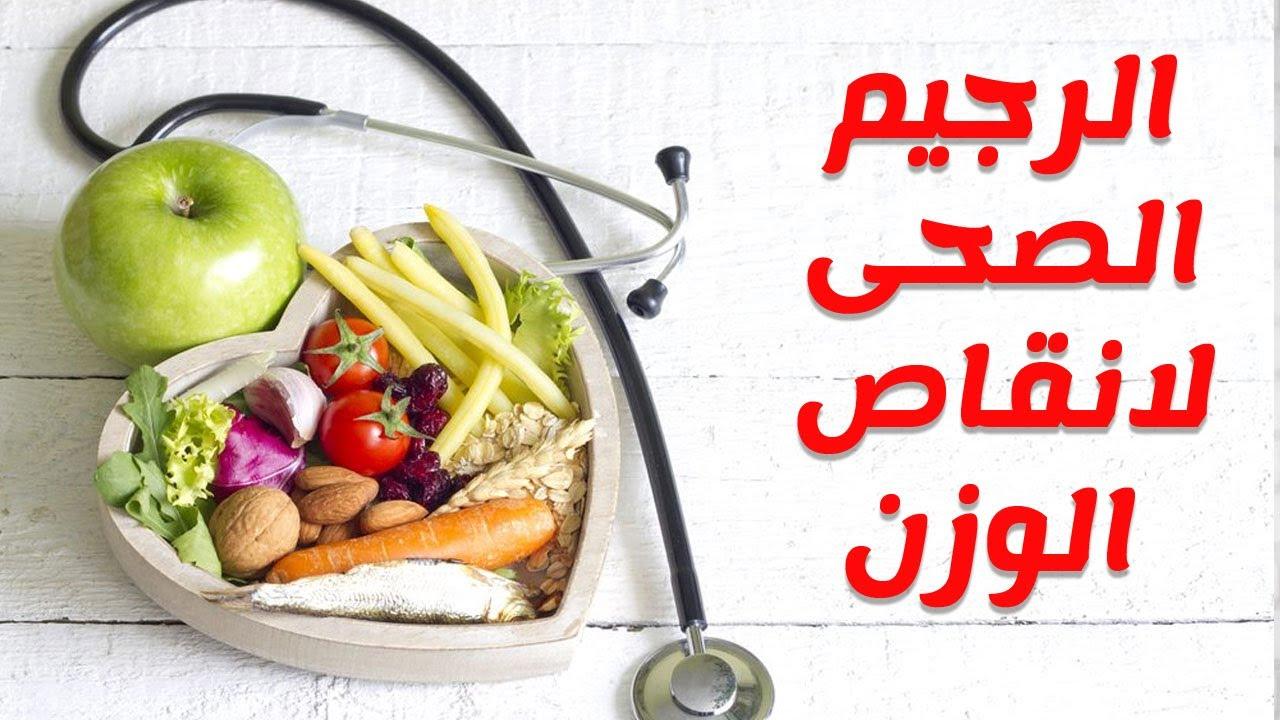 صور الرجيم الصحي , طريقة خسارة الوزن برجيم صحي