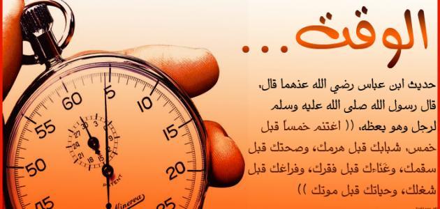 بالصور تعبير عن الوقت , كلام جميل عن الوقت 4169