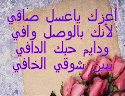 بالصور رسائل حب وغرام , عبر عن حبك و غرامك في رسائل جميلة 4190 9