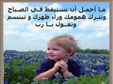 بالصور حكمة الصباح , اجمل ما قيل من حكم الصباح 4201 5