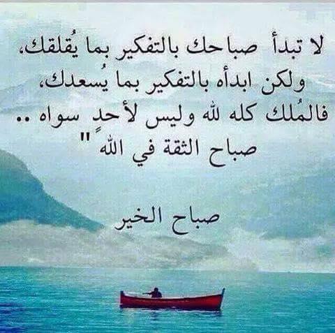 بالصور حكمة الصباح , اجمل ما قيل من حكم الصباح 4201 9