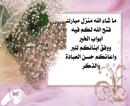 بالصور عبارات تهنئه للعروس قصيره , رسائل و عبارات قصيرة و جميلة لتهنئة العروس 4238 1