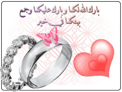 بالصور عبارات تهنئه للعروس قصيره , رسائل و عبارات قصيرة و جميلة لتهنئة العروس 4238 2
