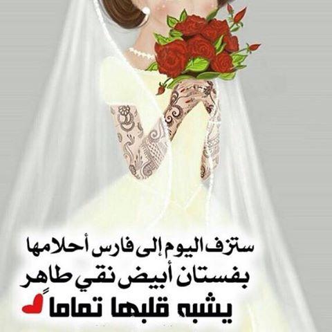 بالصور عبارات تهنئه للعروس قصيره , رسائل و عبارات قصيرة و جميلة لتهنئة العروس 4238 4