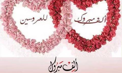 بالصور عبارات تهنئه للعروس قصيره , رسائل و عبارات قصيرة و جميلة لتهنئة العروس 4238 5